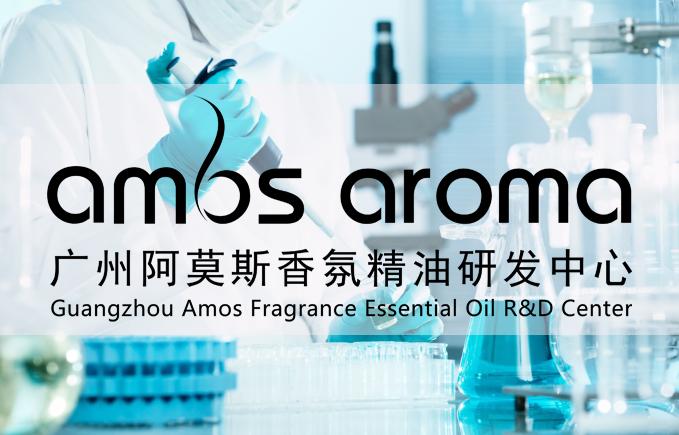 """阿莫斯精油研发中心正式揭幕:打造高科技领域的""""嗅觉营销""""产业"""